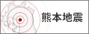 熊本地震に関する避難・復旧・安否情報/募金・支援情報