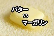 【バターvsマーガリン】味の違いを味覚センサーで数値化してみた!