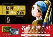 日本の萌えと世界の名画がコラボ!「絵師で彩る世界の名画」に大注目!