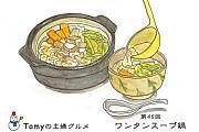 【お手軽レシピ】生姜たっぷり「ワンタンスープ鍋」であったまろう