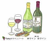 【豆知識】ワインの赤と白、ロゼの違い知ってますか?〜Tamyのワインノート〜