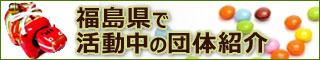 福島県で活動中の団体紹介