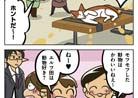 【4コマ漫画】モフモフの魅力は種族を超える!?