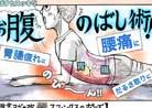 「おなかを伸ばすだけ」で腰痛改善&だるさ軽減
