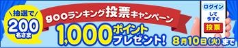 抽選で200名様に1000ポイントプレゼント!gooランキング投票キャンペーン