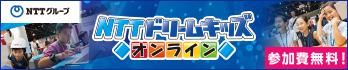 ネットの世界を楽しく学ぼう!NTTドリームキッズオンライン