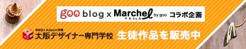 マルシェル by gooと大阪デザイナー専門学校のハンドメイドコラボ企画「ギフト~思いを届ける」開催中