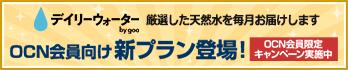 【OCN会員優待プラン開始】さらにOCN会員限定で3000円ギフト券と天然水1セット進呈