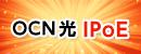 最大35,000円キャッシュバック!快適IPoEインターネットはOCN光