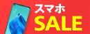 【7月第二弾開催中】格安スマホ1円(税込)~ 8月2日まで