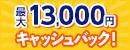 公式サイト限定♪音声SIM新規お申し込みで最大13,000円キャッシュバック~1月31日
