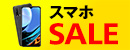 【格安スマホセール】8月第1弾 最安1円(税込)~ 8月20日まで