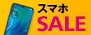 【今回の目玉商品は?】格安スマホセール 10月8日まで 最安1円(税込)機種も