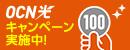 【期間限定】月額料金3カ月間100円(税込)、新規工事費無料。いま、OCN光を始めよう