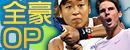 西岡&大坂が出場中の全豪OPテニス開催!全試合ポイント速報実施中