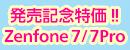 【発売記念特価】新ZenFone7シリーズが64,800円(税抜)~ 11月4日まで