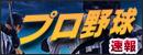 【臨場感をお届け】プロ野球速報がリニューアル!