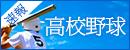 【2020年甲子園交流試合】8月10日から開幕!