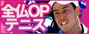 【速報】全仏オープン開幕!錦織ほか出場