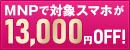 【13,000円OFF】MNP割が増額・スマホセットがお得 他社からお乗り換えのチャンス