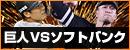 【速報】日本シリーズ開幕!頂点に輝くのは?!