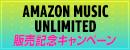 Amazon Music UnlimitedがOCN会員だとおトク、キャンペーンも実施中!
