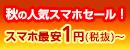 スマホ1円(税抜)多数!乗り換えもお得な秋の人気スマホセールは10月23日まで