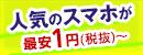 人気スマホ最安1円(税抜)~少し早めの年末大感謝セール♪12月23日まで