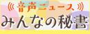 【みんなの秘書】人気声優陣が読み上げるgooの音声ニュースを提供開始!