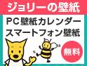 OCNのキャラクター「ジョリー」たちのカレンダー壁紙やスマホ壁紙をダウンロード【無料】