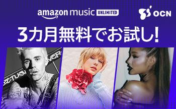 OCN会員ならAmazon Music Unlimitedが3カ月無料