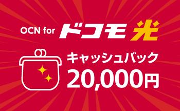 さらに新規工事料0円