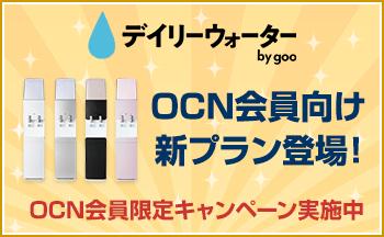 【OCN優待プラン】ギフト券+天然水プレゼント