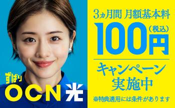 【ずばりOCN光】3カ月間 月額基本料100円