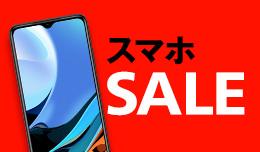 【対象商品入れ替え】格安スマホセール1円(税込)~ 10月25日まで