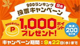 gooランキングで投票に参加!抽選で200名さまに1,000ポイントが当たる