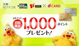 【OCNサービスのお支払いは、dカードがおトク】dポイント プレゼントキャンペーン!