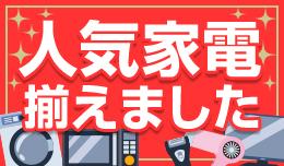 2021年11月2日(火)12時まで!【gooストア】定番の家電を期間・数量限定の特別価格にてご紹介!