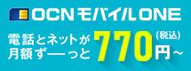 OCN モバイル ONE新料金!電話とネットが月額770円(税込)から!