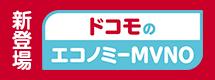 【スマホデビューに】OCNのモバイル月額550円(税込)