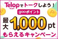 無料通話アプリTelop!友だちの人数や絵文字の表示数に応じて最大1000ptプレゼント!