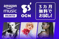 【OCN会員限定】Amazon Music Unlimited3カ月無料体験実施中