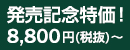最新のスマホが8,800円(稅抜)~!MNPならさらにおトク【6月1日まで】