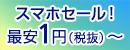 特価解禁!スマホセール1円(税抜)~