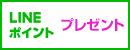 LINEポイント最大200ptが抽選であたる!NTTcomLINE公式アカウント