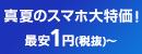 格安スマホが1円(税抜)大特価セール~