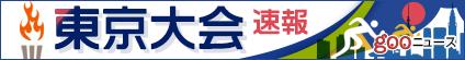 東京大会速報【gooニュース】4年に一度のスポーツの祭典 全競技速報中