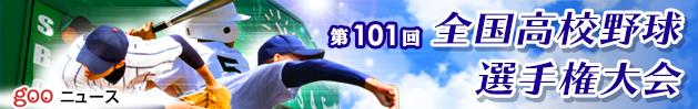 【開催】第101回全国高校野球選手権!