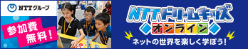 NTTドリームキッズ オンライン