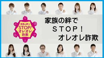 「ストップ・オレオレ詐欺47~家族の絆作戦~」プロジェクトチーム(SOS47)